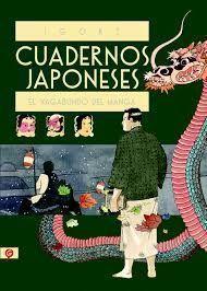 CUADERNOS JAPONESES: EL VAGABUNDO DEL MANGA