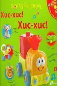 SONS SORPRESA: XUC-XUC! XUC-XUC!